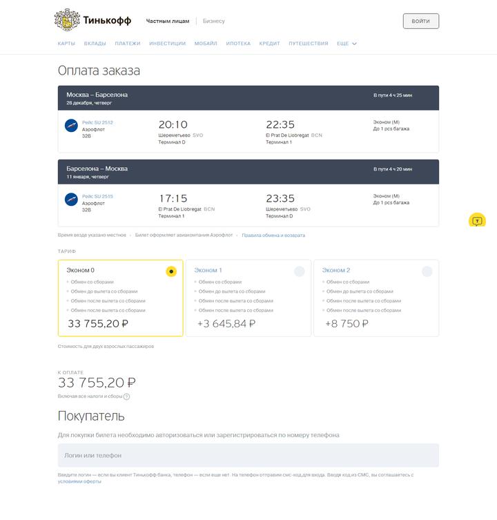 Тинькофф купить авиабилеты сколько стоит билеты на самолет до абхазии