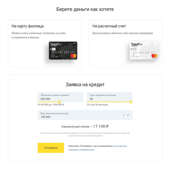 оформить онлайн заявку на кредит в банке тинькофф сотрудник загса заняла третье место в