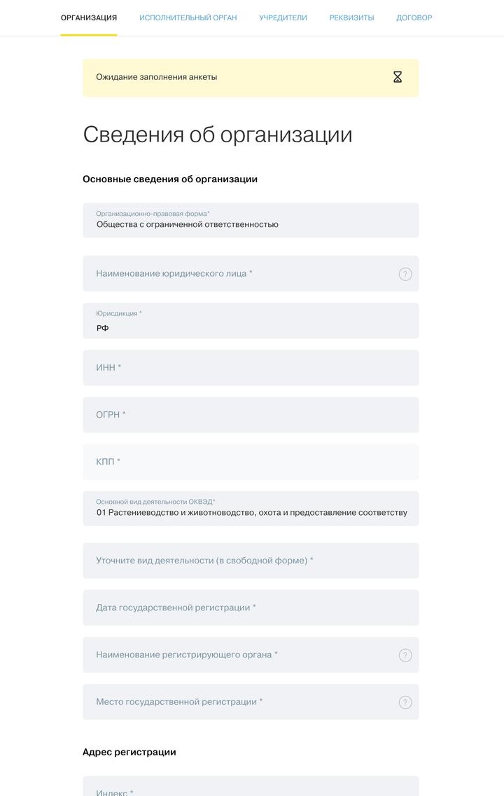 Регистрация анкета ооо как восстановить регистрацию ооо