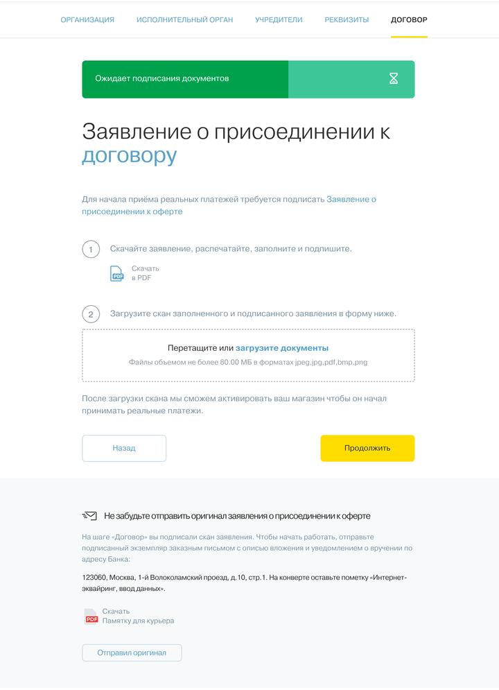 Банк тинькофф онлайн анкета на кредит кредит по паспорту с моментальным решением онлайн