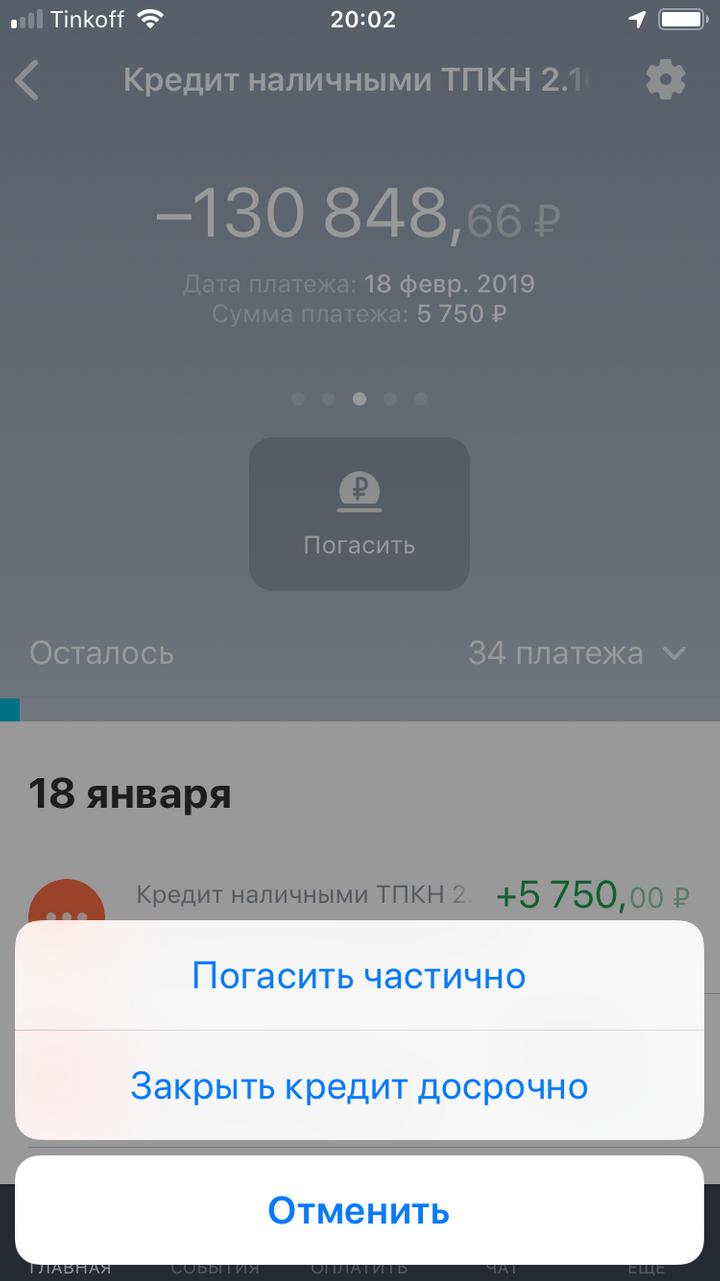 Тинкоффбанк банк оплата кредита