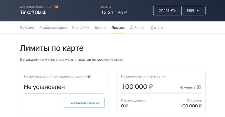 виртуальная кредитная карта тинькофф платинум как рассчитывается кредит втб