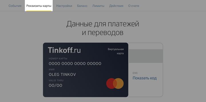 реквизиты тинькофф банка для погашения кредита где посмотреть октмо организации в каком документе