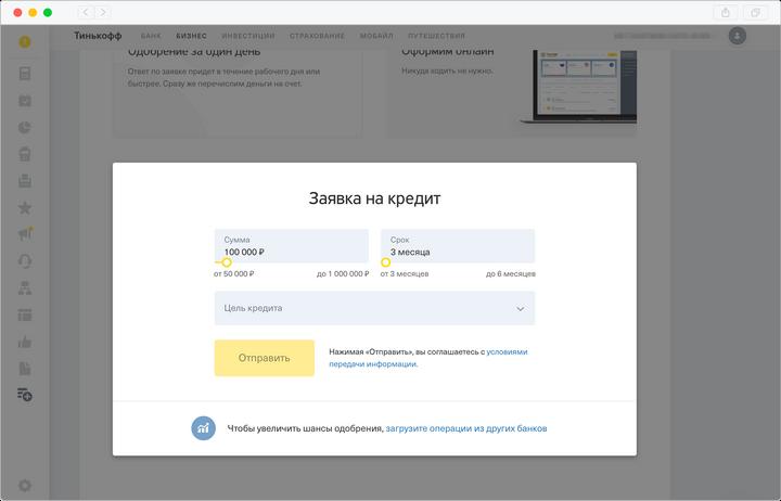 кредит наличными все банки москвы онлайн заявка