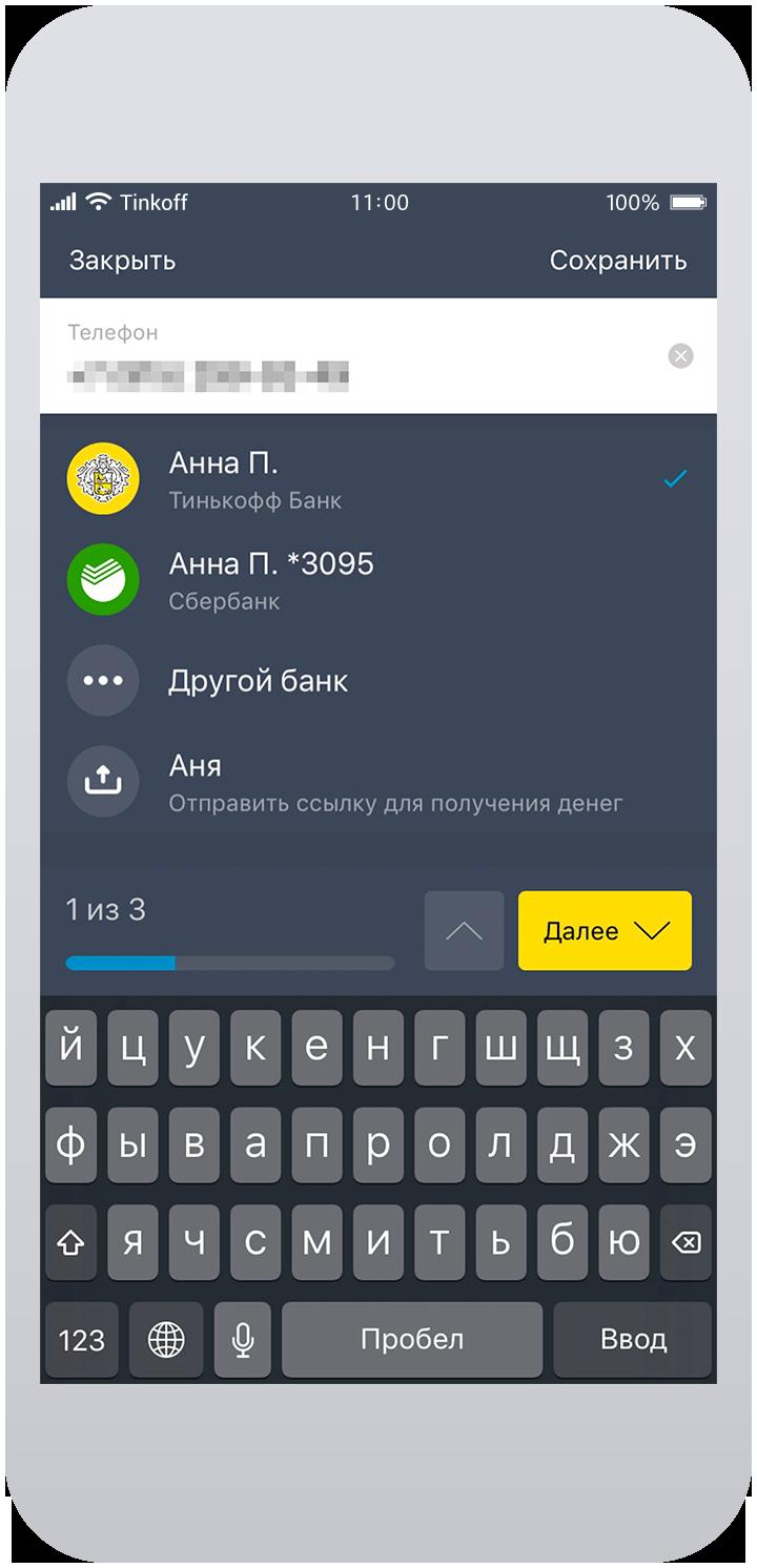Тинкоффбанк банк онлайн номер телефона