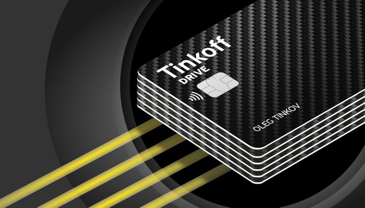 Тинькофф Драйв, дебетовая и кредитная карта: условия обслуживания и начисления бонусов